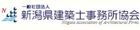 新潟県建築士事務所協会バナー